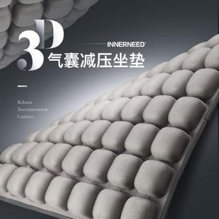 INNERNEED | 3D空气坐垫 办公室久坐椅垫靠垫坐垫 减压感30%以上