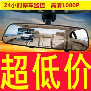 高清1080P汽车行车记录仪后视镜 车载夜视一体机 单镜头 礼品包邮