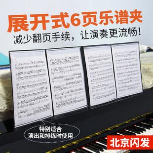 6页演奏专用钢琴乐谱夹A4三折叠六页展开式钢琴改谱夹曲谱文件夹
