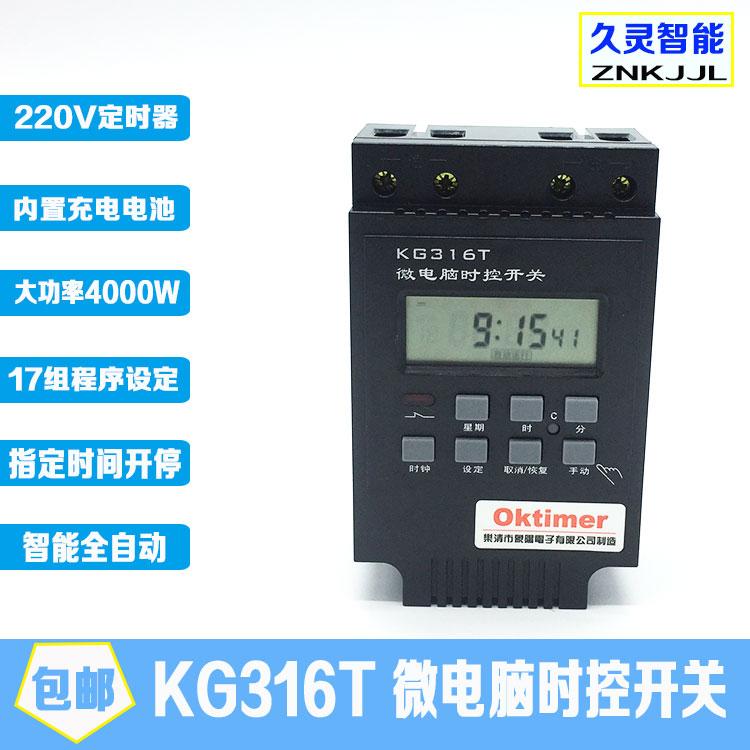 象阳微电脑定时器KG316T时控开关定时开关220V路灯时间电子控制器