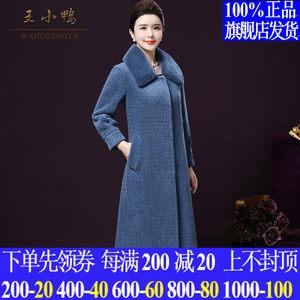 王小鸭皮草羊毛大衣2018秋冬新品女装大码长款水貂毛领毛呢外套女