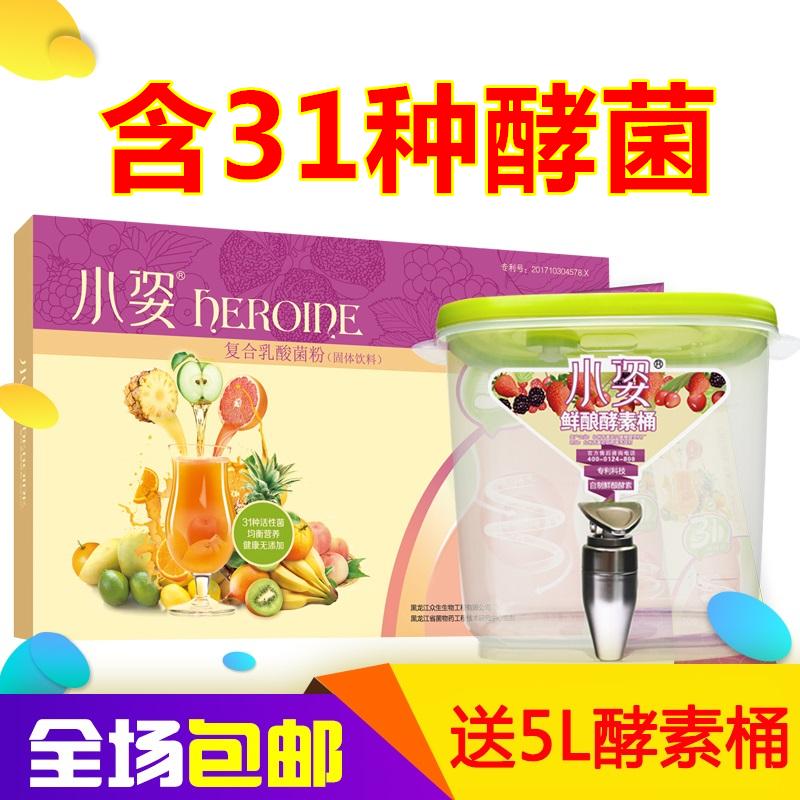 小姿鲜酿酵素桶 复合乳酸菌粉 鲜师傅乳复合酸菌粉 快速发酵桶