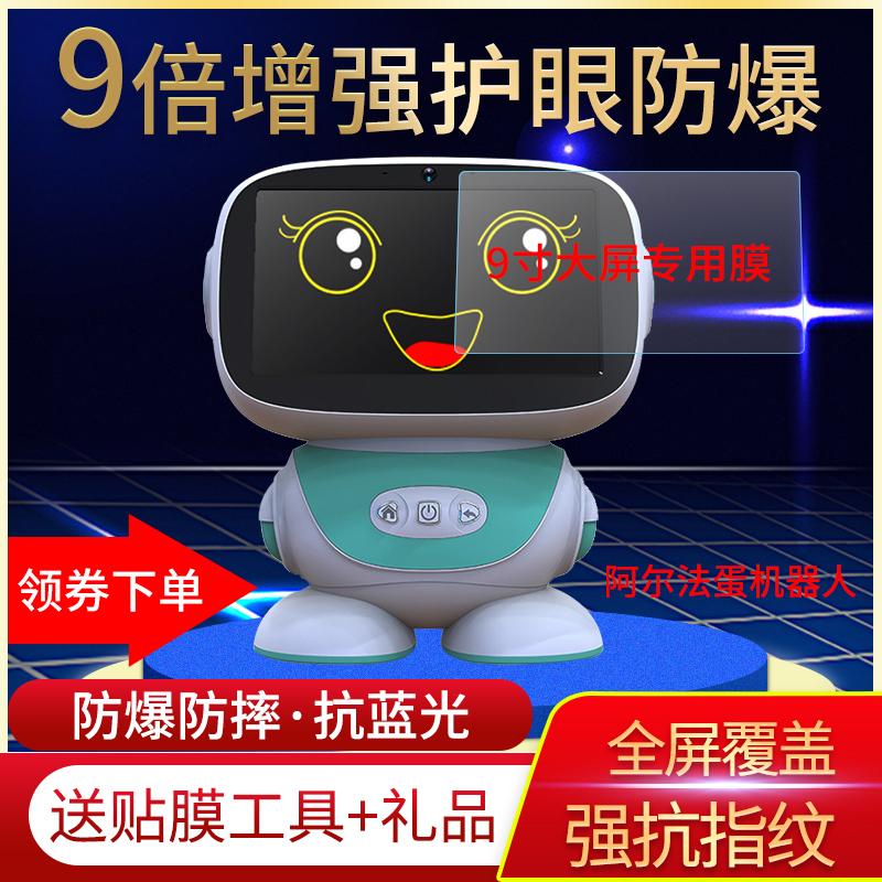 适用于阿尔法蛋AR智能9寸学习早教机器人贴膜钢化软膜屏幕保护膜