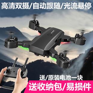耐摔折叠4K无人机高清航拍专业飞行器遥控飞机玩具小学生航模大江