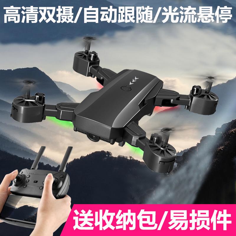 耐摔折叠4K无人机遥控飞机高清航拍专业飞行器航模小飞机玩具大疆