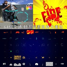 中文fcpx插件60 mg comic pop