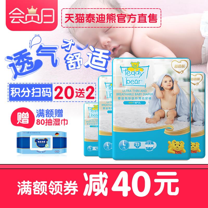 泰迪熊婴儿纸尿裤 干爽透气宝宝尿不湿L22片4件组合装