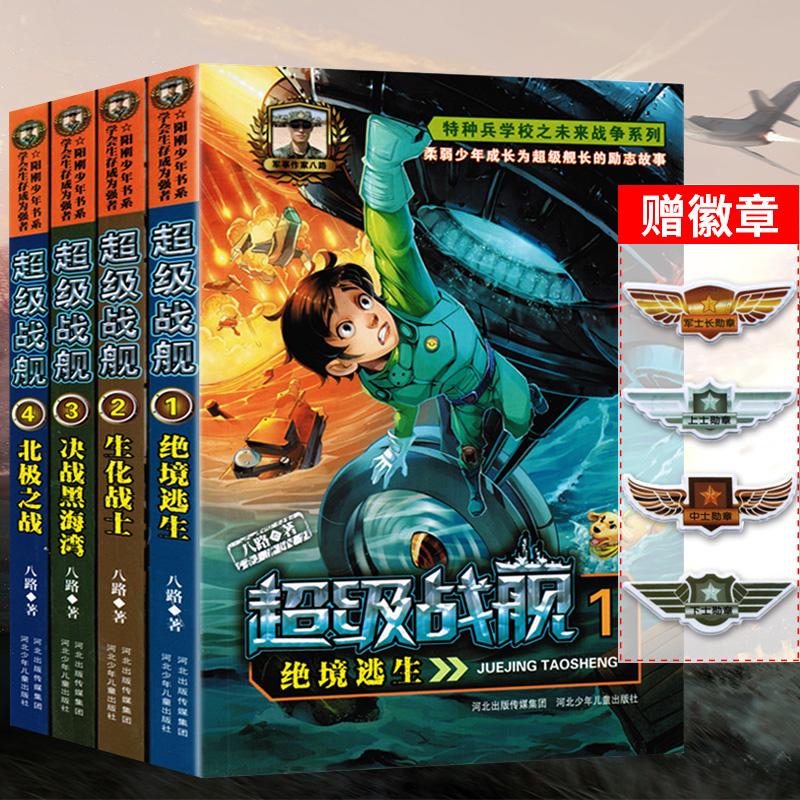 满50元可用3元优惠券超级战舰 全套书4册 绝境逃生 特种兵学校 少年特战队系列作者八路写的书6-12