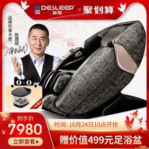 迪斯家用全身新款小型全自动按摩椅