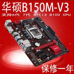 全新/华硕B150M-V3 1151针兼容H110 i3 i5 6 7 8代CPU DDR4主板