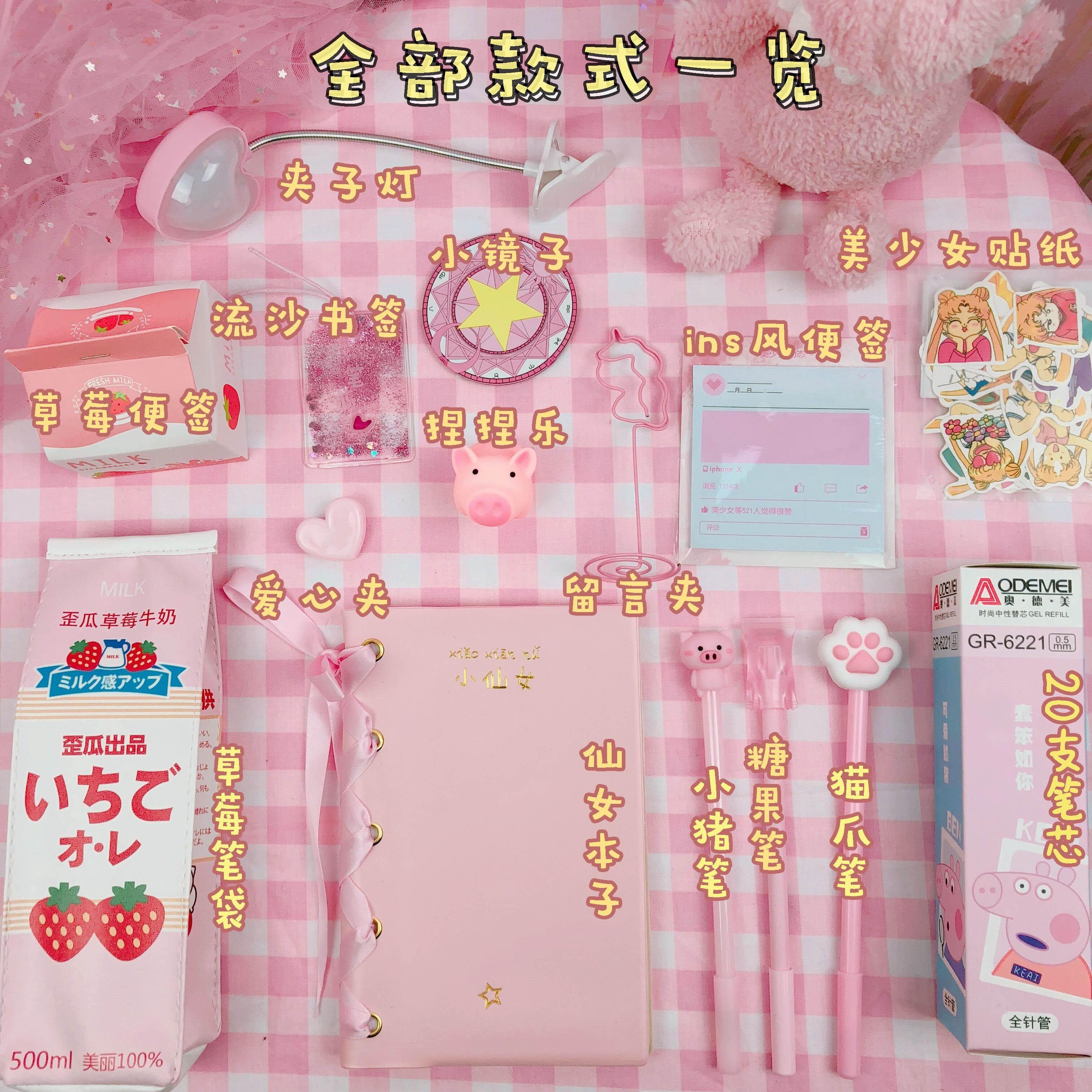 粉色少女心学习用品梦幻可爱创意文具手账笔套装礼盒中学生日礼物