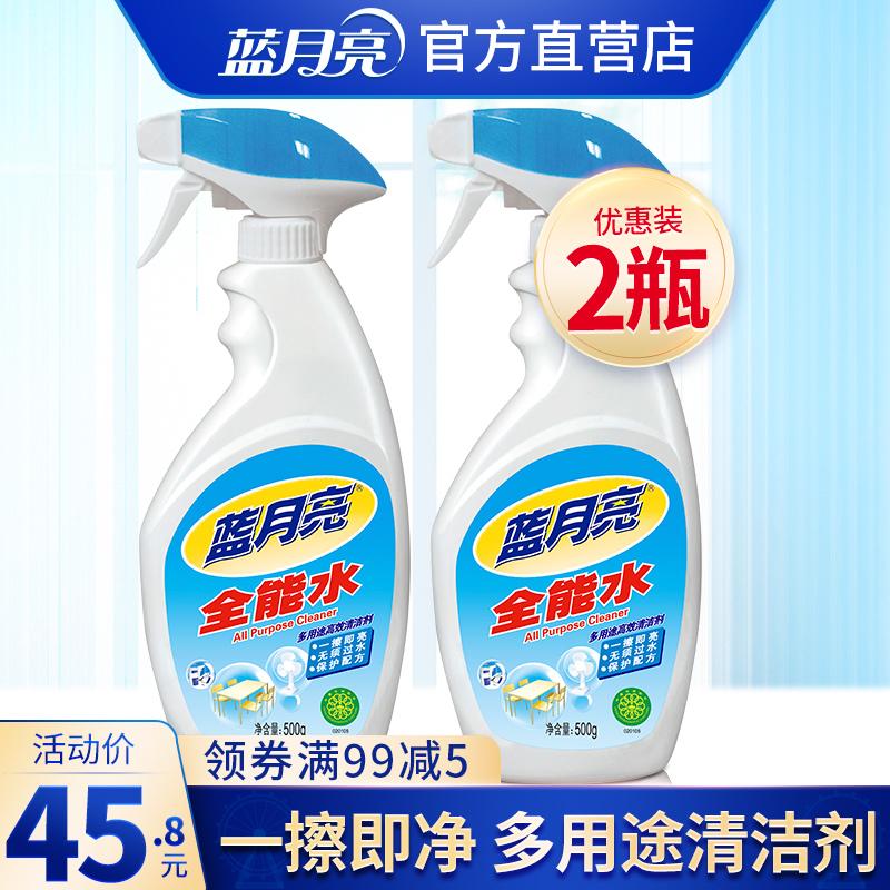 蓝月亮500g全能水2瓶装清洁剂多功能去污家用车用包邮