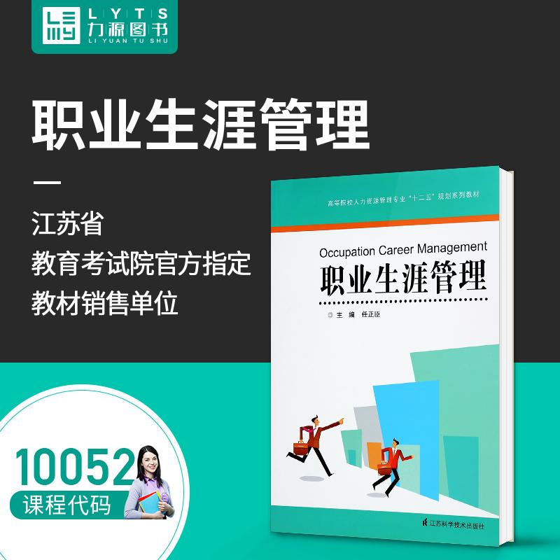 自考教材10052 2012版力源图书