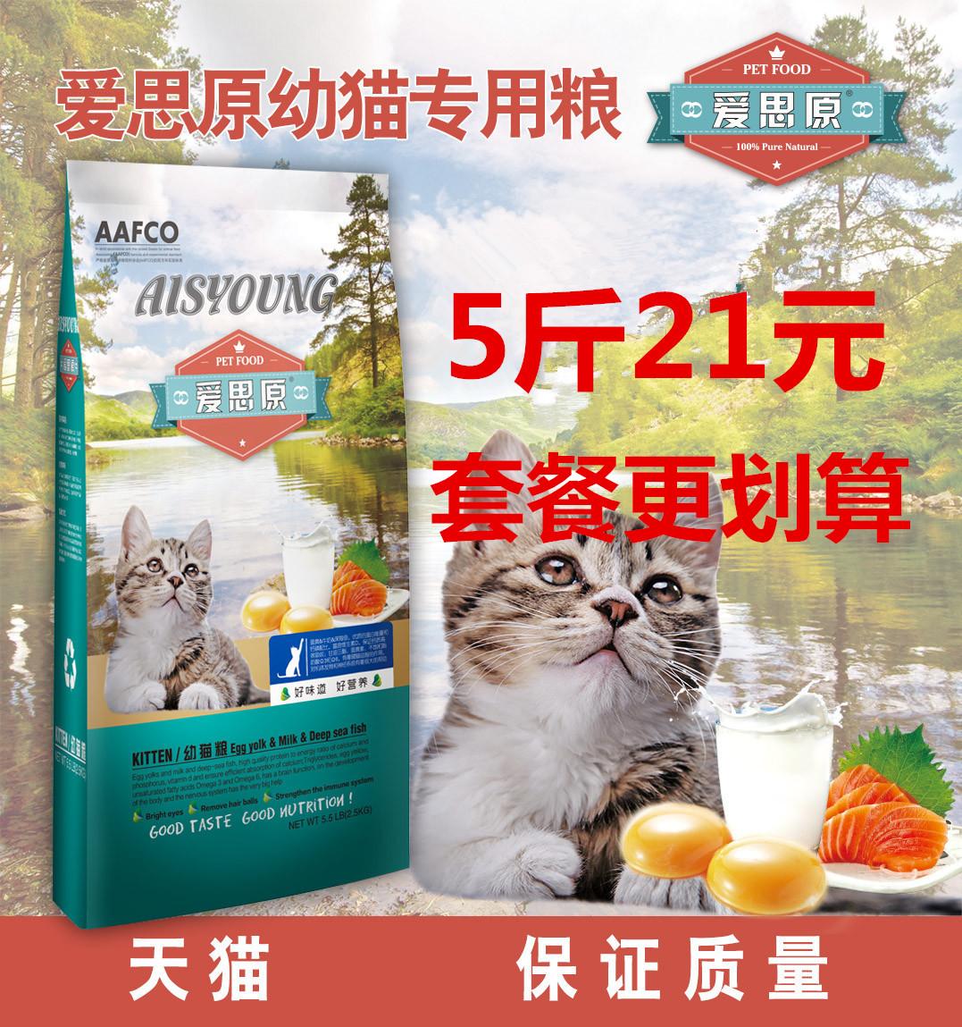 貓糧 天然糧 10海洋魚味 2.5kg 幼貓糧成貓糧食流浪老年 貓咪主糧