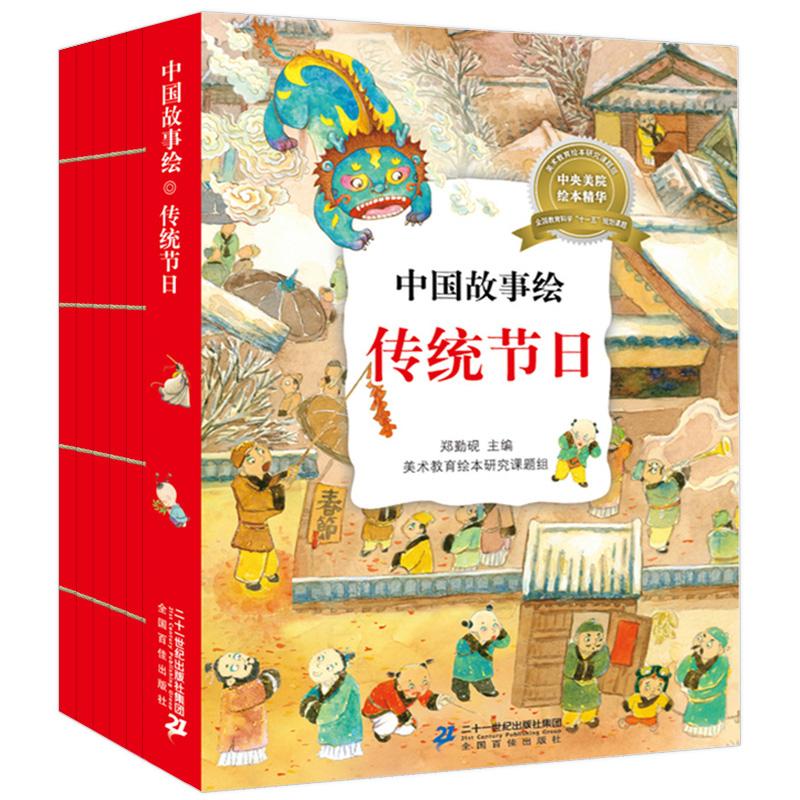 中国传统节日故事绘本全6册记忆图画书 关于春节元宵端午中秋节重阳你好 2-3-4-8岁幼儿园儿童快乐一年级二小学生阅读非立体注音版
