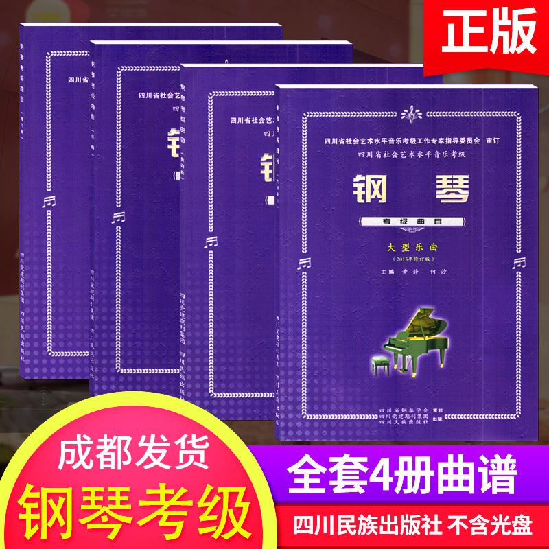 成都发货 正版钢琴考级教材四川省社会艺术水平音乐考级钢琴考级曲目大型乐曲2015年修订版曲目艺术水平全国钢琴业余考级曲目教材