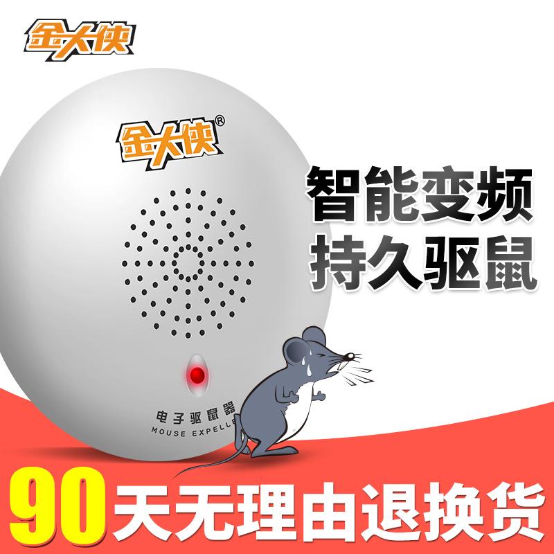 【金大侠】超声波智能变频驱鼠器 4天一度电