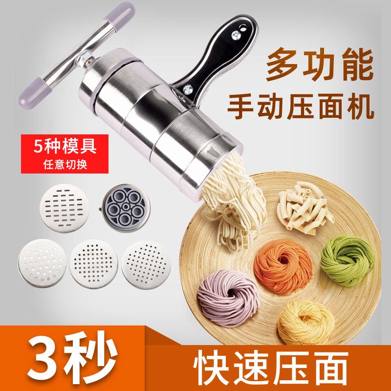 不锈钢压面机家用小型手动面条机厨房手摇压面器 配五头模具