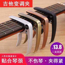 青歌EC-3民谣吉他变调夹 电木古典吉他变音夹金属尤克里里调音夹图片