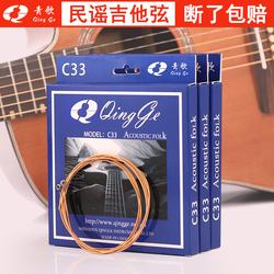 青歌C33青铜民谣吉他弦木吉它琴弦线一套6根一弦123456弦单根套装
