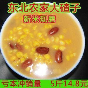 东北粥玉米碴子渣子苞米查子大碴子