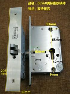 不锈钢双快双活30*203葫芦孔6865机械锁指纹锁通用美标电子锁体