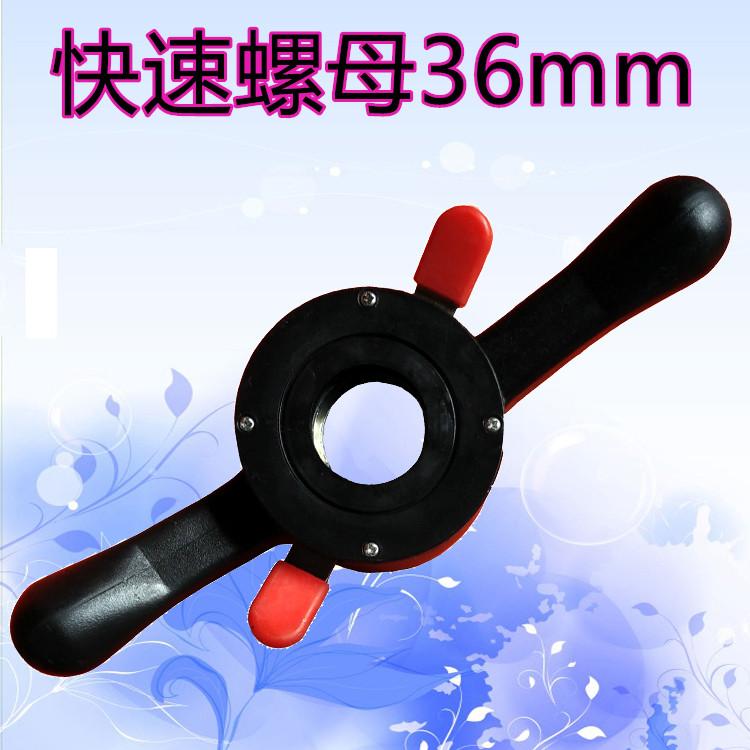 平衡机配件动平衡仪快速螺母36mm锁紧轮胎夹具大力光明优耐特包邮
