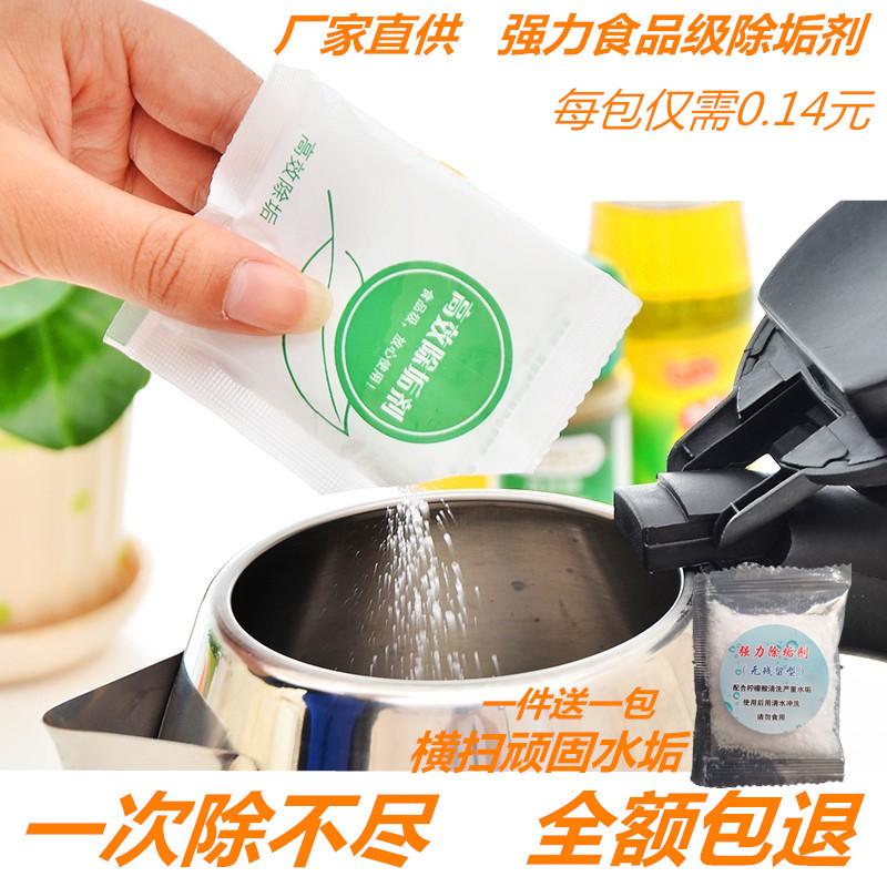 简约50包高效家用电水壶除垢剂/食品级柠檬酸水垢水渍茶渍清除剂