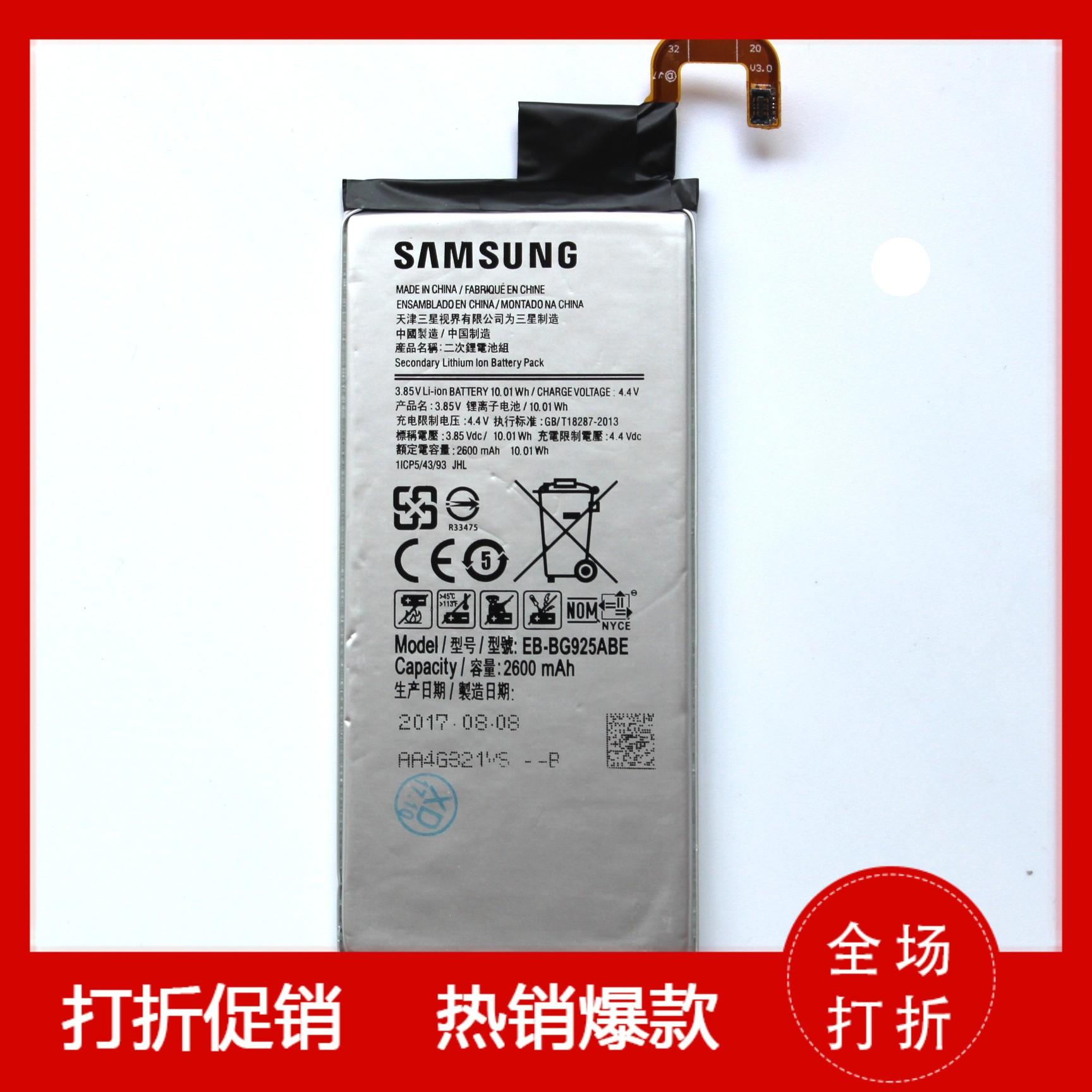 适用于三星S6Edge小曲屏G9250 G925F G925A G925K G925I内置电池