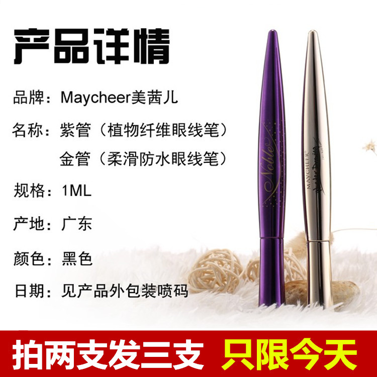 Mei Xi Er plant Fine Eyeliner Pen dry speed not to dye, water and sweat prevention big eye soft head liquid students