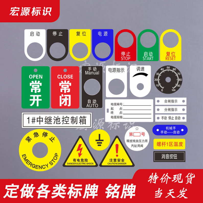 定做电气标牌铭牌亚克力标识配电箱按钮pvc标签指示牌双色板雕刻