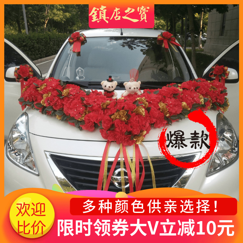 婚车装饰用品套装 车头花车装饰结婚礼品主副婚车队布置装饰大V型