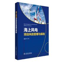 【正版图书】 海上风电项目风险管理与保险 国家电投集团有限公司,杨亚 中国电力出版社 9787519844127