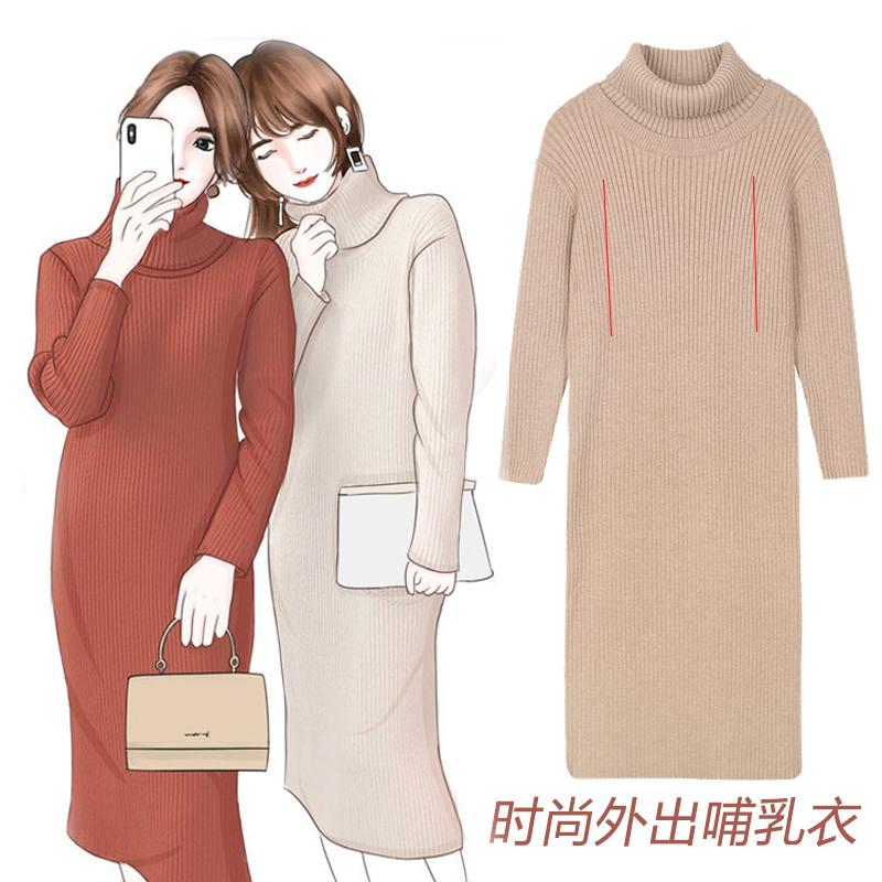 哺乳毛衣外出秋冬装产后哺乳期打底针织衫时尚辣妈款喂奶衣连衣裙