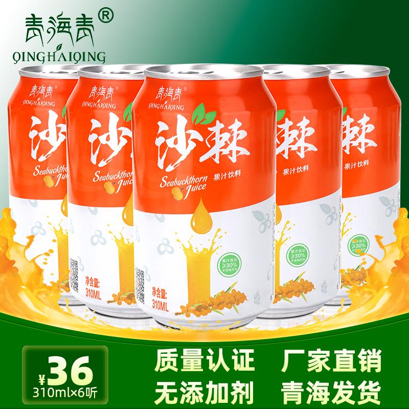 青海青牌沙棘汁饮料整箱易拉罐马云同款300ml6听特产厂家直销包邮
