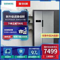 SIEMENS/西门子对开门冰箱变频风冷无霜双开门家用冰箱KA61EA66TI