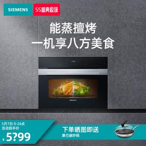 siemens /西门子家用嵌入式烤箱