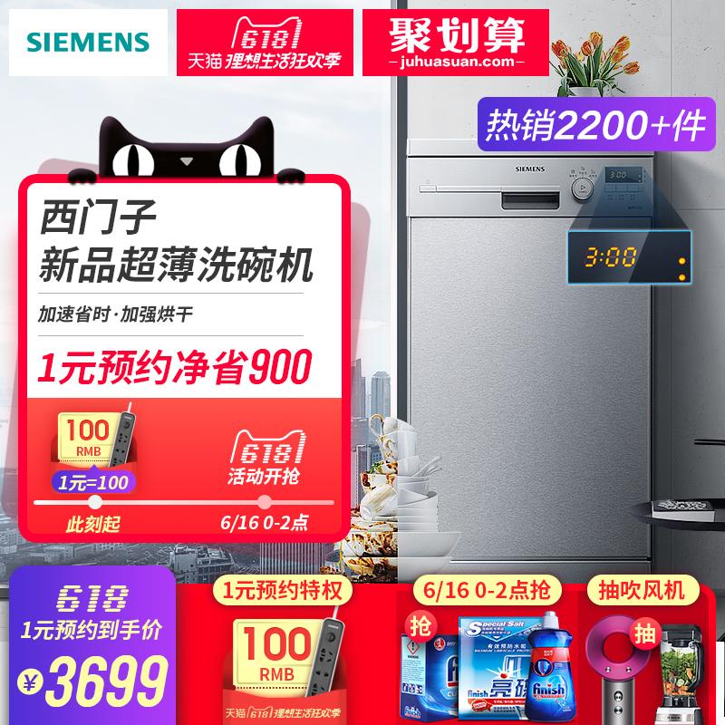 西门子 SR23E851TI洗碗机怎么样