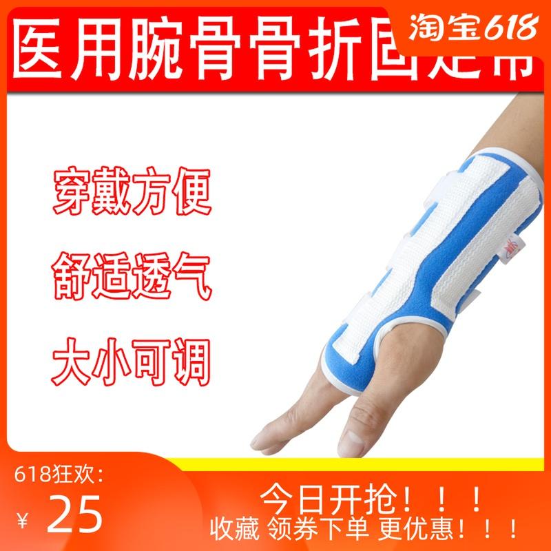 手腕关节骨折固定带支具手腕脱臼护具腕骨夹板腕部扭伤支架护腕