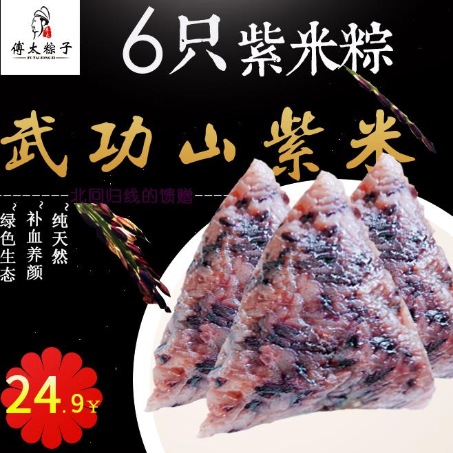 傅太粽子武功山紫米粽�s�Z甜素粽6只嘉�d�L味端午�Y盒�b