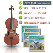 Cello string Wire string ADGC string single string chord string alloy string violin accessories playing grade