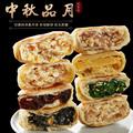 上海功德林散装多口味苏式月饼中秋传统老式糕点酥皮五仁素食酥饼