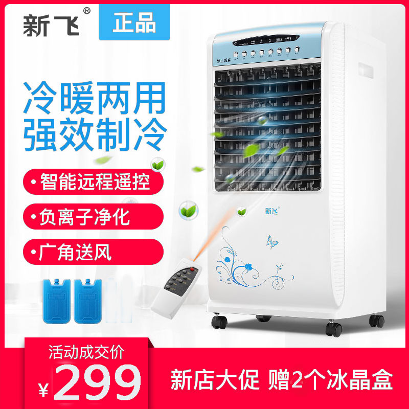新飞空调扇冷暖两用小型家用制冷器券后398.00元