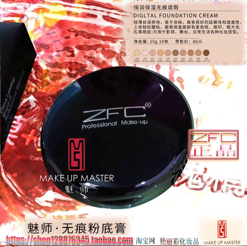 Genuine specialties professional ZFC Concealer powder foundation paste, no trace, durable waterproof, durable waterproof, fixed makeup, bright white.