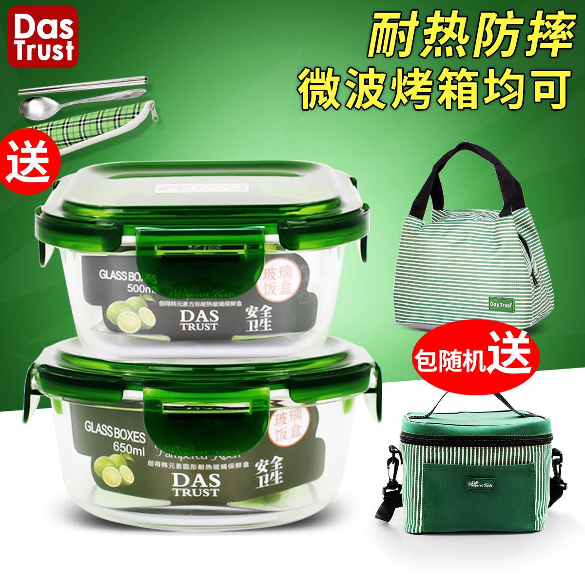 创得耐热玻璃饭盒微波炉专用便当盒冰箱收纳水果保鲜盒密封碗套装