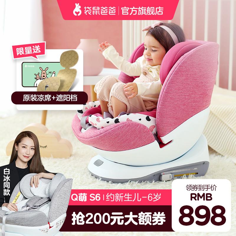 袋鼠爸爸儿童安全座椅婴儿车载0-4-6岁宝宝可躺汽车座椅isofix