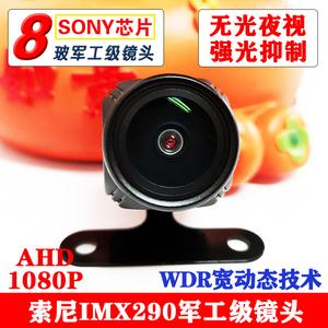 AHD版索尼IMX290无光夜视镜头1080P流媒体货车录像机倒车后摄像头图片