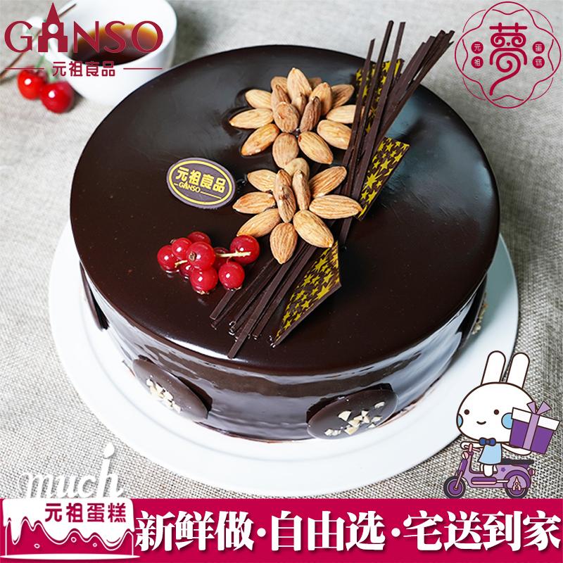 元祖鲜奶巧克力临平乐清平湖诸暨嵊州东阳永康千岛湖同城生日蛋糕