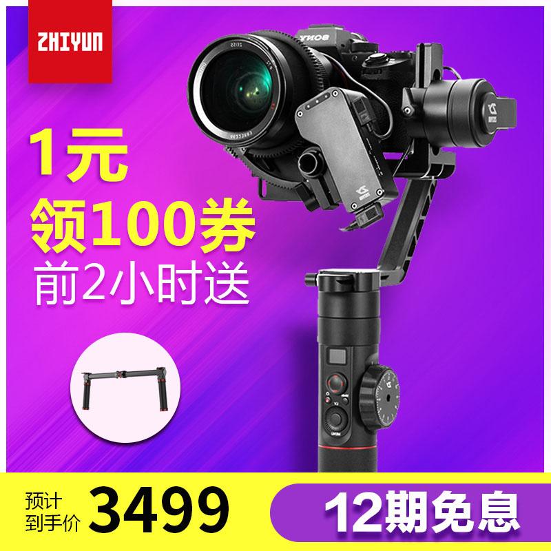 智云云鹤2 Plus稳定器crane单反相机三轴防抖手持云台陀螺仪云鹤 2跟焦视频延时摄像小斯坦尼康