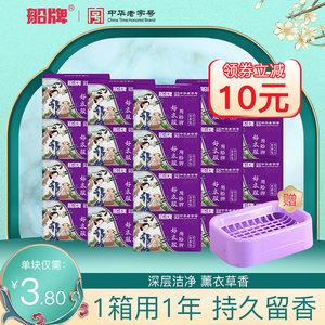 船牌洗衣皂209g*20块装 薰衣草肥皂批发整箱正品促销芳香皂内衣皂